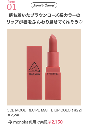 3CE MOOD RECIPE MATTE LIP COLOR #221