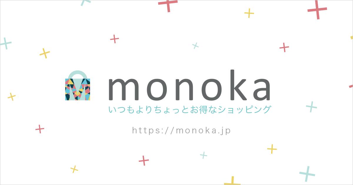 monokaとは|monoka いつものお買い物をちょっとお得に♪